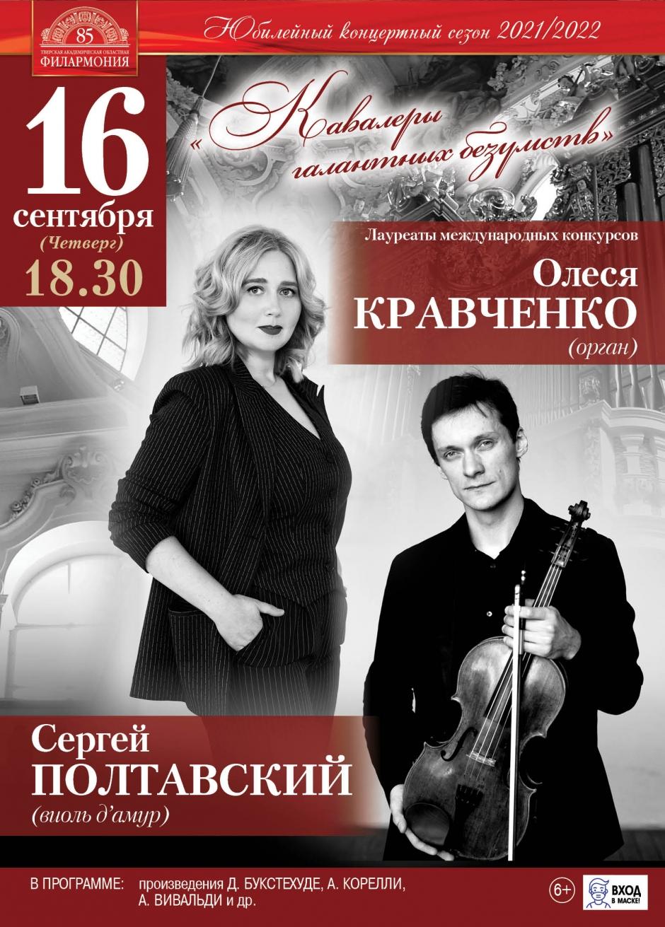 В Тверской филармонии выступят Олеся Кравченко и Сергей Полтавский