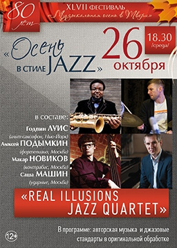 Real Illusions Jazz Quartet