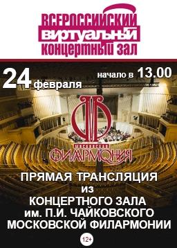 Всероссийский виртуальный концертный зал