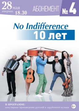 10 лет «No Indifference»