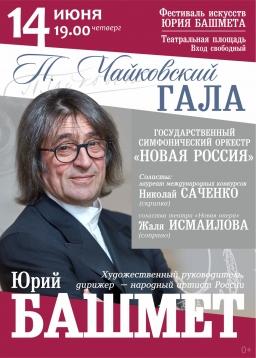 Фестиваль искусств Юрия Башмета