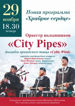 «Оркестр волынщиков «City Pipes»